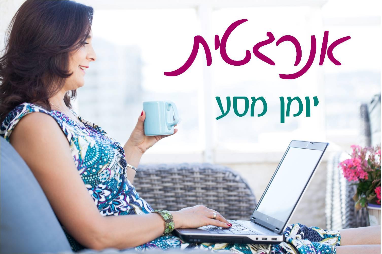 איילת יושבת עם מחשב נייד על הרגלים וכוס תה ביד