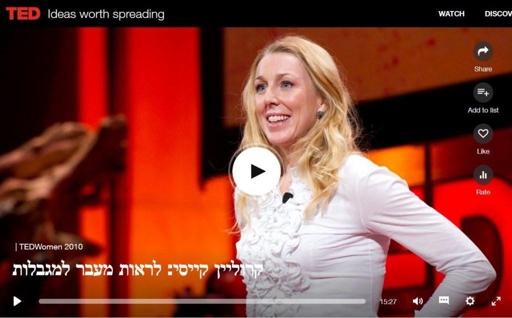 תמונה מתוך סרטון טד של קרוליין קייסי, על הבמה, עם חולמה לבנה וכתוב: קרוליין קייסי: לראות מעבר למגבלות