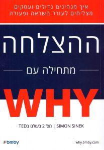 כריכת הספר ההצלחה מתחילה עם why . simon sinek מס'2 בעולם ב ted