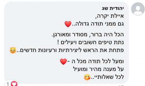 עדות יהודית