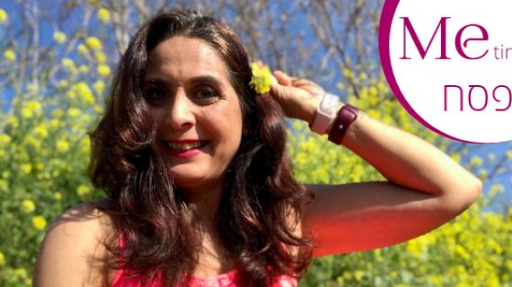 נשים מצליחות (שאני אוהבת במיוחד) מספרות – מה ממלא אותן באנרגיה בתקופה הזו של פסח?